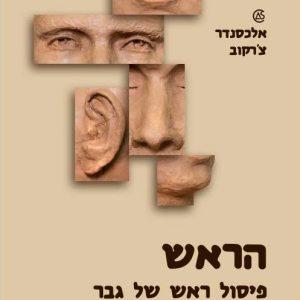 Головная книга Скульптура головы человека
