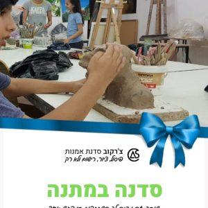 שובר מתנה שובר מתנה סדנת אמנות לילדיםאמנות לילדים