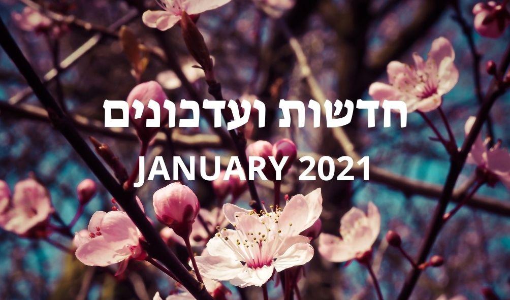 ינואר 2021