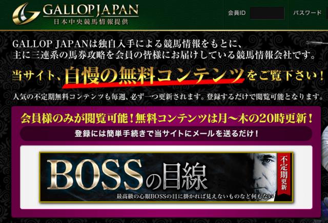 ギャロップジャパン 競馬情報会社マジ検証