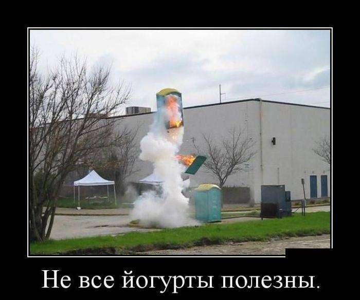 Демотиваторы на 19.01.2016г (30 фото)