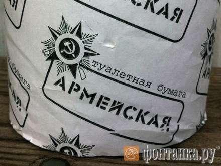 Минобороны РФ потратило 34 миллиона рублей, чтобы изготовить и поставить в войска семь миллионов рулонов туалетной бумаги с изображением ордена Отечественной войны