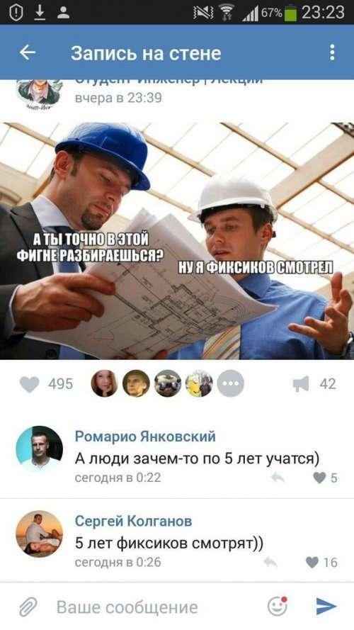 Прикольные комментарии из социальных сетей (23 фото)