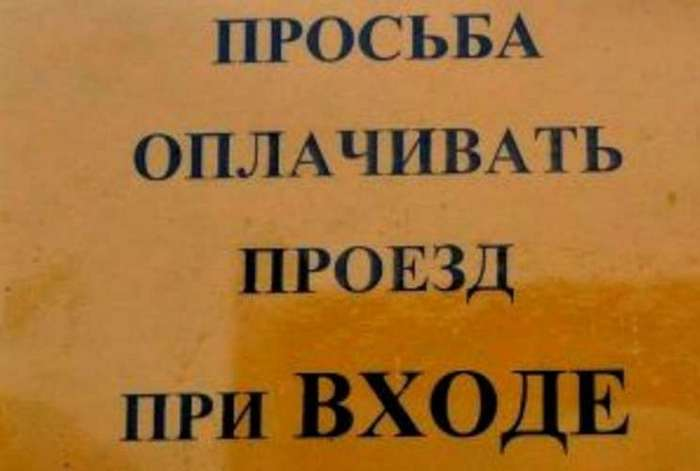 Наиболее отвратительные ошибки в русском языке (10 фото)