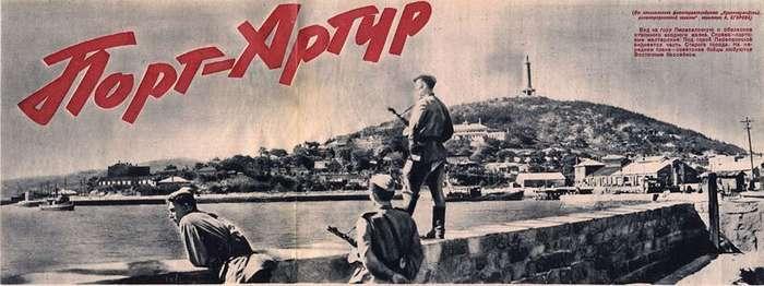 Китайский город русской славы. Часть 2. Порт-Артур и безопасность России-47 фото-