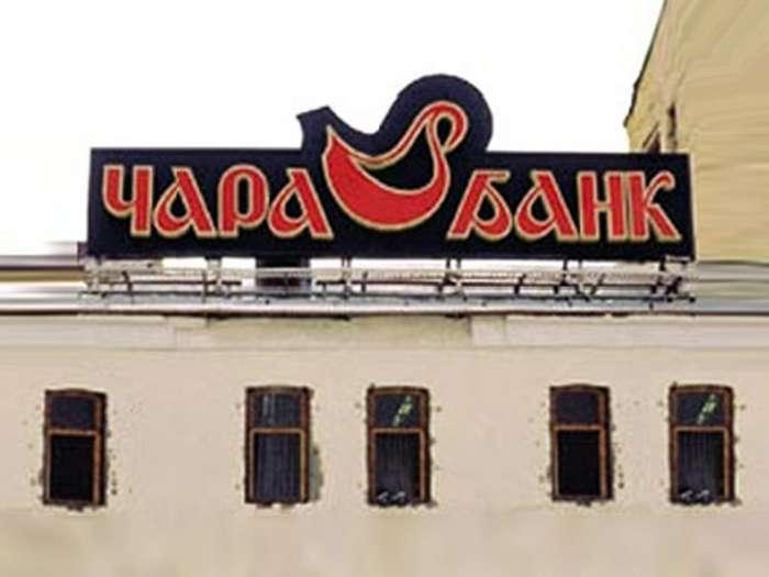 Банк -Чара-: одна из гениальных афер 1990-х
