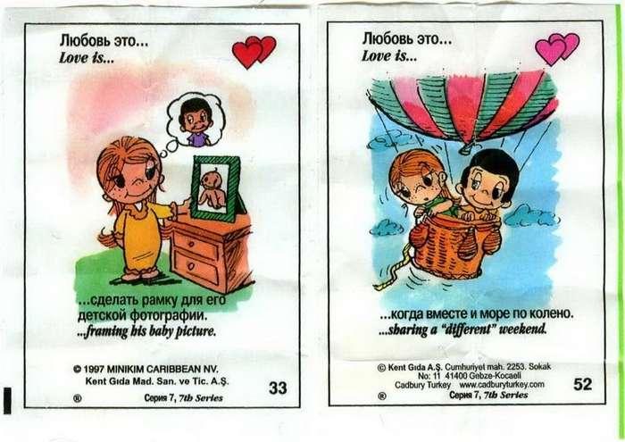 Вдохновившись вкладышами жвачки -Love is…- художники нарисовали продолжение - про любовь монстров