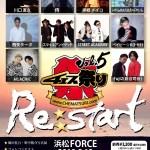 2018/5/13(日)チェス祭りvol.5〜RE:START〜紹介