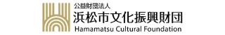 (公財)浜松市文化振興財団