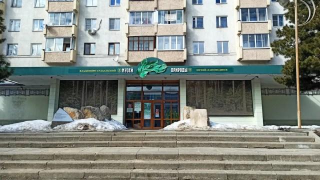 Музей природы ВСМЗ