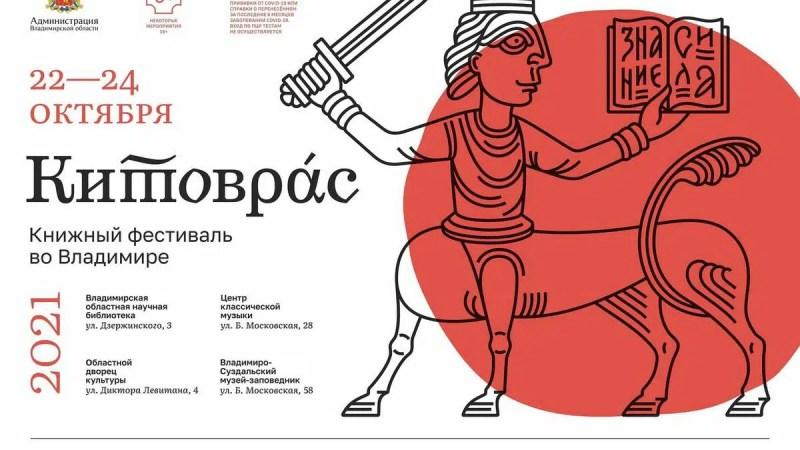 Во Владимире в выходные пройдет аналог «Бу!Феста»