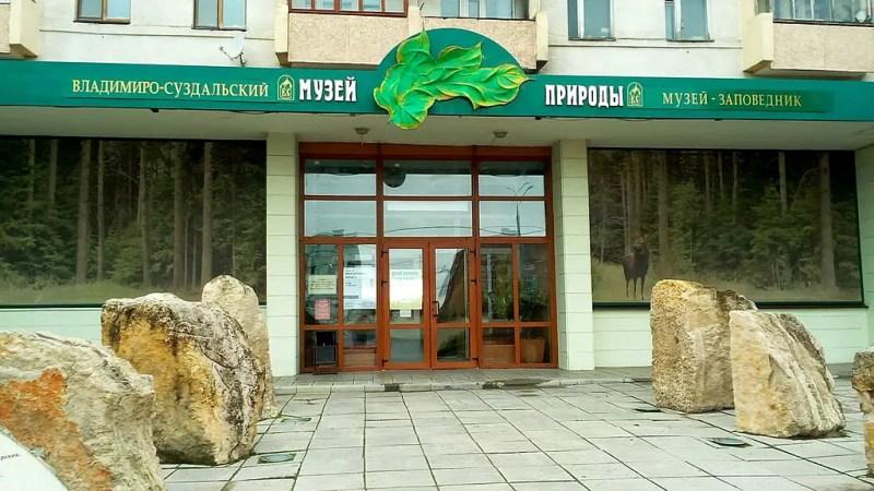 Суд отобрал у мэрии Владимира музей природы