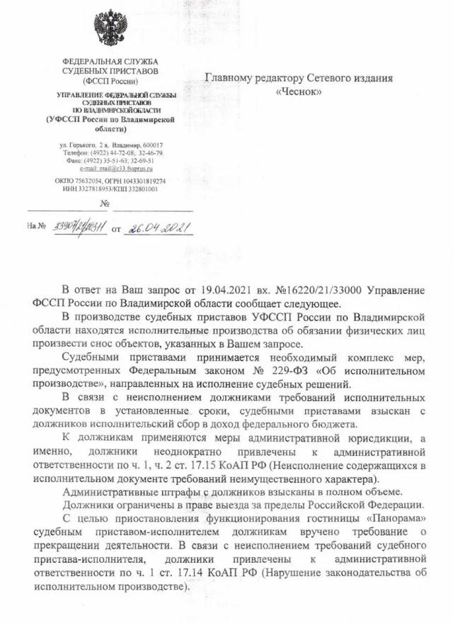 Ответ самострой Панорама_Страница_1