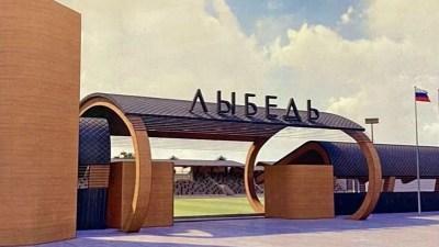 Стадион «Лыбедь» во Владимире готовят к реконструкции