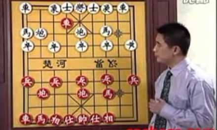 xiangqi(chinese chess) basic tutorial-zhangqiang part1