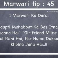 The simple things in life of a Marwari.