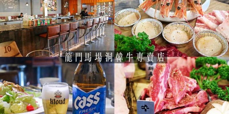 龍門燒肉馬場洞韓牛專賣店,男子漢套餐超MAN,多款燒肉與經典韓式料理一次滿足!