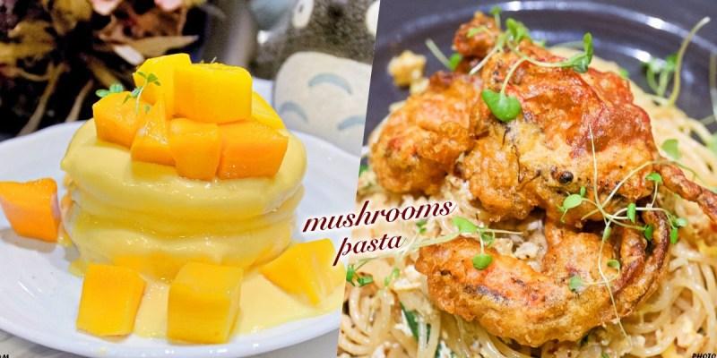 東海人氣義式料理蘑菇Pasta,超美舒芙蕾厚鬆餅必點!還有超酷軟殼蟹義大利麵好酥脆