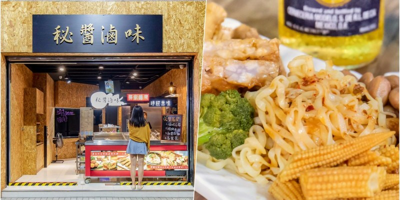秘醬滷味新開幕!主打來自上海、幾近失傳的美味冷滷,還有沒買到就捶心肝的獨門乾麵