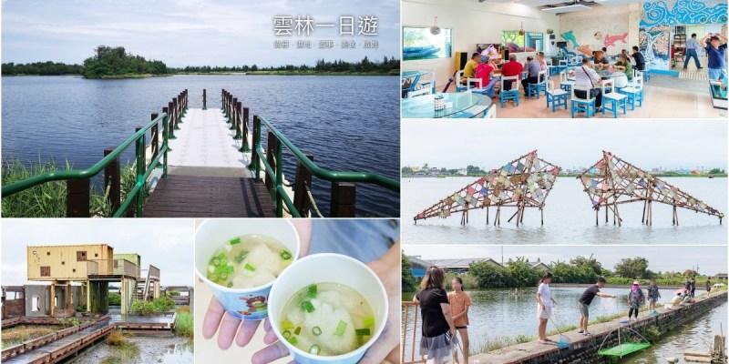 雲林一日遊│口湖美食景點推薦,跟著微冊走讀台灣鯛、馬蹄蛤、三心蝦與美味胭脂鰻!