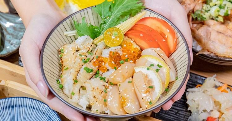 賴霖酒庵食事處│台中澎派日式海鮮丼飯,滿滿北海道干貝、炙燒比目魚,幾乎看不到底下的醋飯!