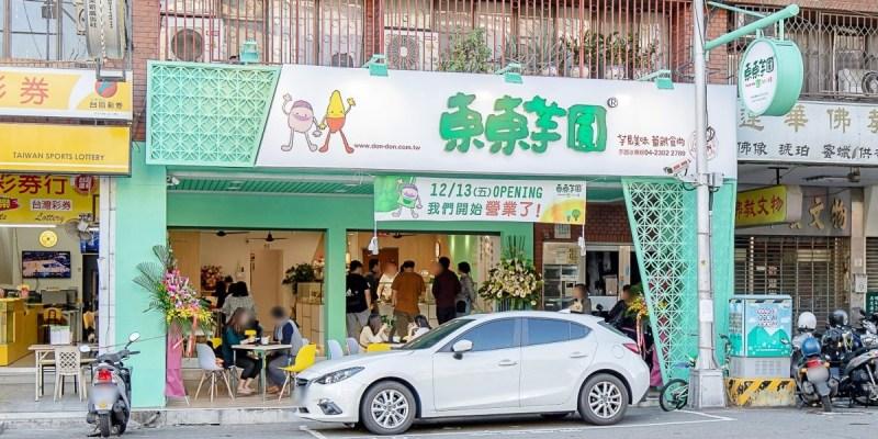 東東芋圓最新分店來啦!超美蒂芬妮綠雙店面,內用外帶人潮滿滿滿~