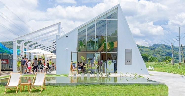 台中超美純白系玻璃屋冰店!東豐鐵路綠色走廊必訪休息站,騎車吃冰好悠閒~