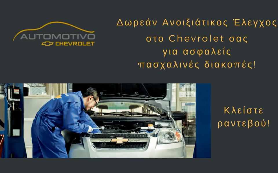 Service Chevrolet