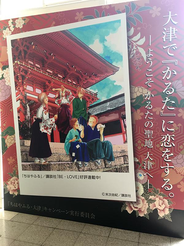 [遊記] 2016-2017日本京都跨年 – Day 5 . 2017.01.04