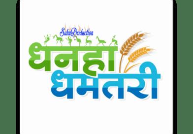 Dhanha-Dhamtari-chhattisgarhs.com-png