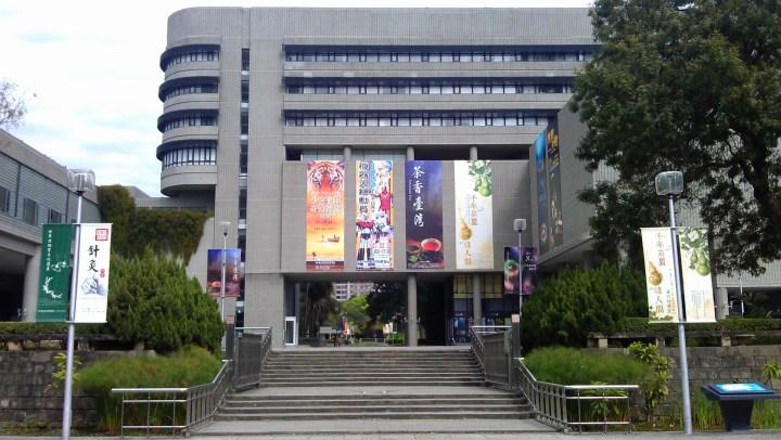 國立自然科學博物館.jpg