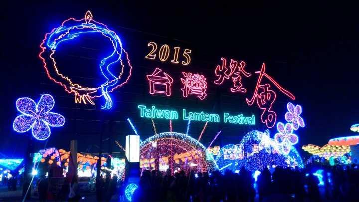 2015台灣燈會主題