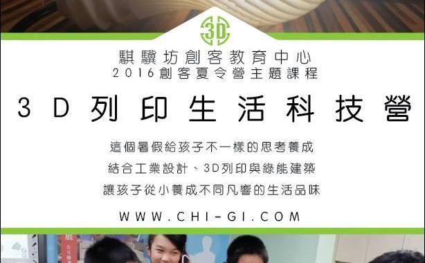 https://chi-gi.com/%E5%A0%B1%E5%90%8D%E7%B3%BB%E7%B5%B1/#!/騏驥坊-3D列印生活科技營-桃園-新竹-台中-網路95折/p/65245235/category=15883952