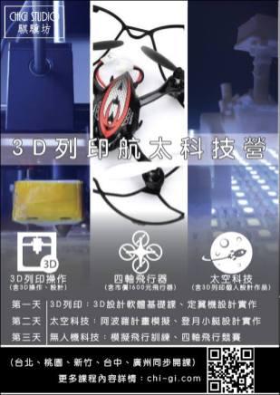 3D列印航太科技營