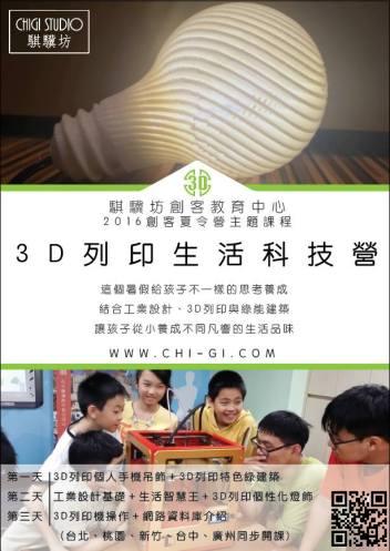 3D列印生活科技營