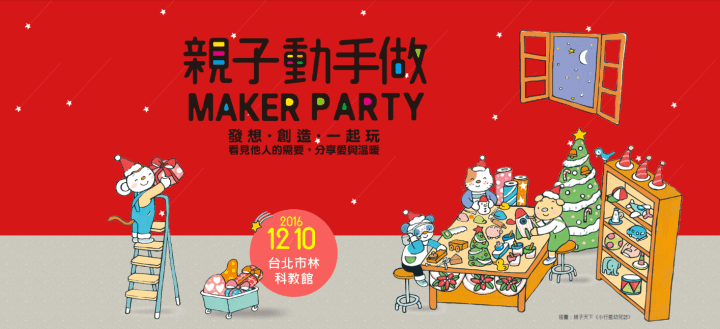 親子天下MakerParty.png