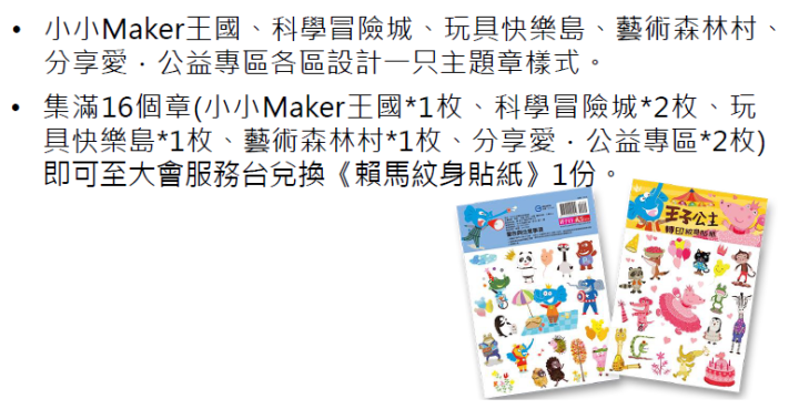 MakerParty(騏驥坊)5.png