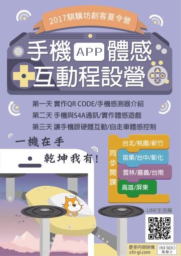 手機APP體感互動程式設計營 (4年級以上)