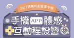體感互動手機APP程設營(FB尺寸)