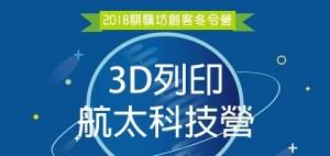 2-1航太3D(標題)