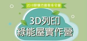 2-2綠能3D(標題)