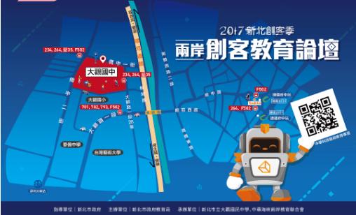 兩岸創客教育論壇Map-騏驥坊創客教育.png