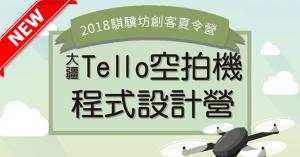 2018騏驥坊夏令營Tello(FB標題)