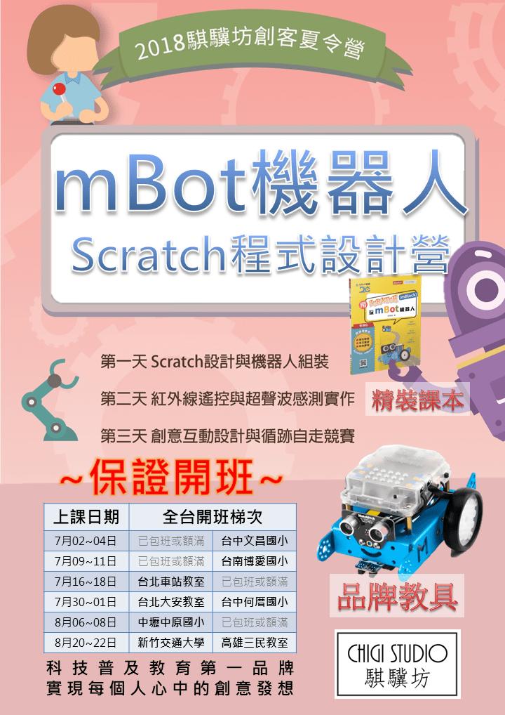 mBot營隊DM-5.png