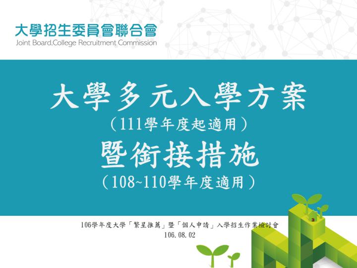 大學多元入學方案P01-2_騏驥坊.png
