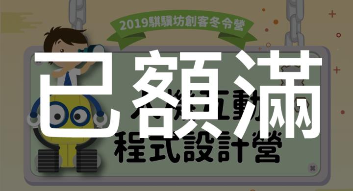 05_人機互動(額滿)