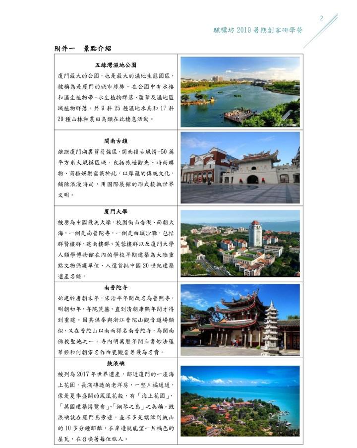2019暑期(海外)創客研學營_P02s