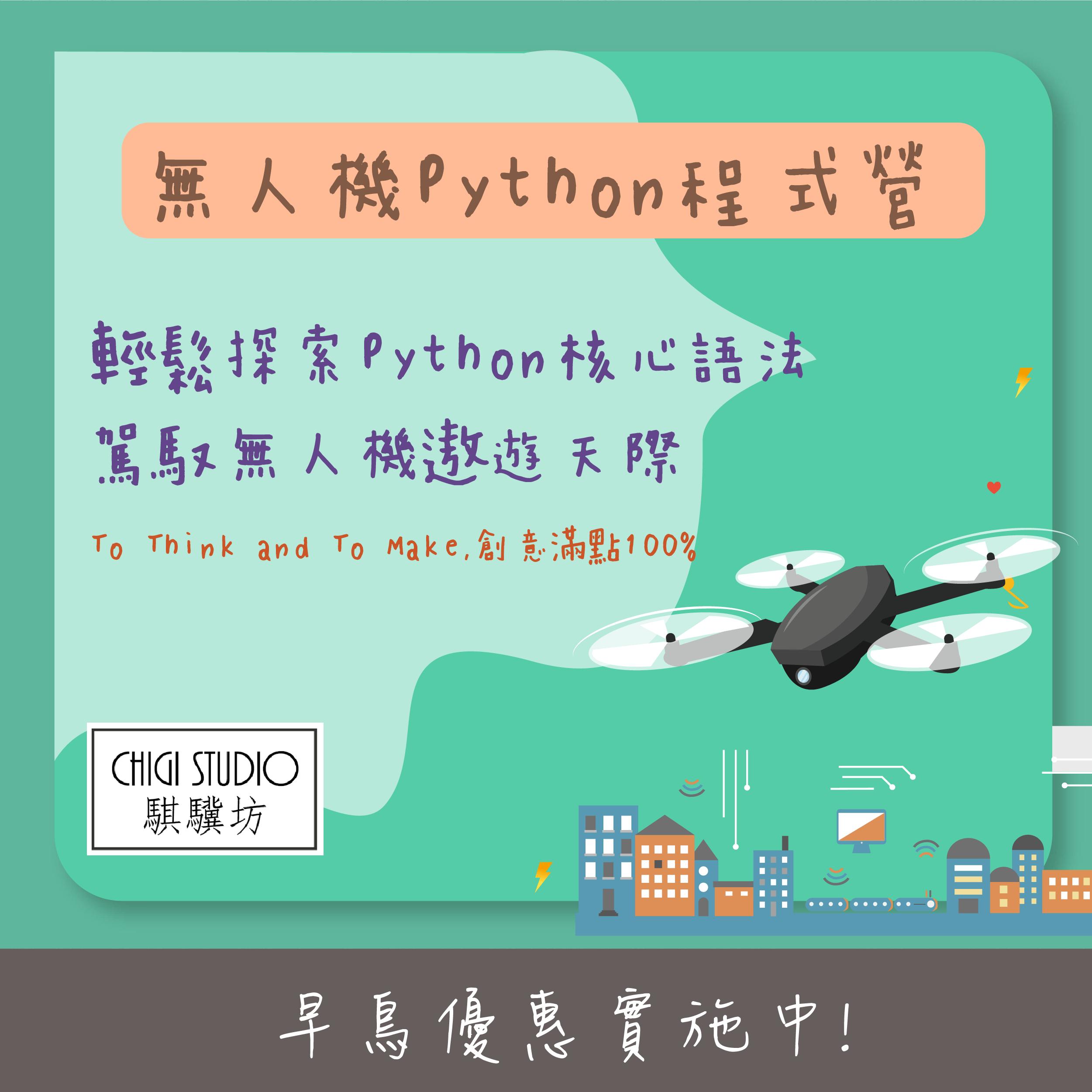 無人機Python程式設計營
