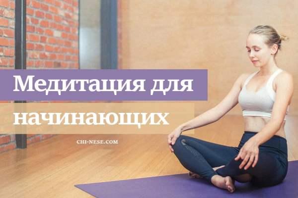 Медитация для начинающих в домашних условиях - С чего ...