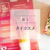 【お土産】老舗コスメ×可愛いパッケージ×プチプラ